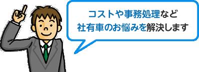 よいクルマ、よいサービス トヨタレンタリース浜松                             社有車でお悩みの方へ